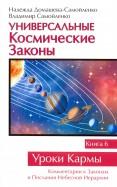Универсальные Космические Законы. Книга 6. Комментарий к Законам и Послания Небесной Иерархии