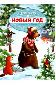 Медвежонок и Новый год старый новый год с денисом мацуевым