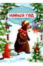 Амрайн Аннет, Штрауб Сабина Медвежонок и Новый год