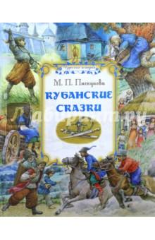 Купить Кубанские сказки, Сретенский ставропигиальный мужской монастырь, Русские народные сказки