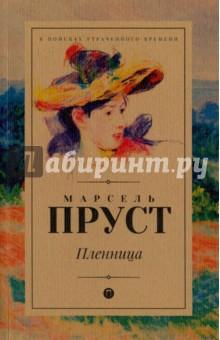 Пленница джордан н пленница страсти роман 2 е изд