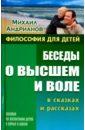 Беседы о высшем и воле в сказках и рассказах, Андрианов Михаил Александрович