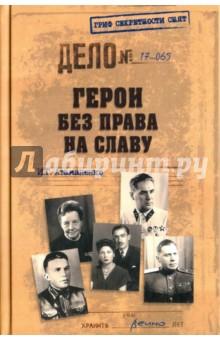 Герои без права на славу атаманенко игорь григорьевич лицензия на вербовку