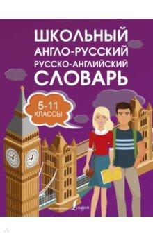 Школьный англо-русский русско-английский словарь. 5-11 классы холодильник
