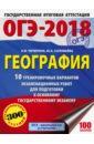 Обложка ОГЭ-18 География. 10 тренировочных вариантов экзаменационных работ