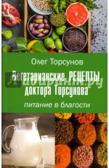 Вегетарианские рецепты доктора Торсунова. Питание в Благости олег толстенко 100 фантастических рецептов из огурцов