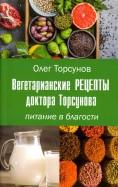 Вегетарианские рецепты доктора Торсунова. Питание в Благости