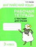 Английский язык. 3 класс. Рабочая тетрадь с текстами для чтения