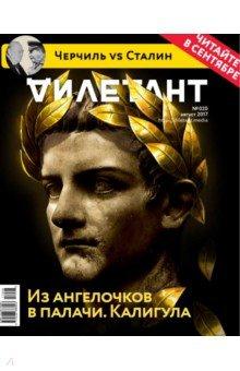 Журнал Дилетант № 20. Август 2017
