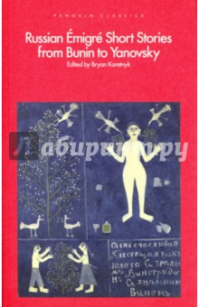Russian Emigre Short Stories from Bunin to Yanovsky хочу кокера спаниеля в новокузнецке