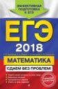 Обложка ЕГЭ-2018. Математика. Сдаем без проблем!