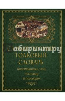 Самый полный толковый словарь иностранных слов, пословиц и поговорок