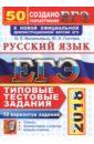 ЕГЭ 2018. Русский язык. Типовые тестовые задания. 50 вариантов