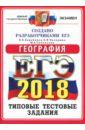 Обложка ЕГЭ 2018 География. Типовые тестовые задания. ОФЦ