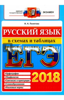 ЕГЭ 2018. Русский язык в схемах и таблицах