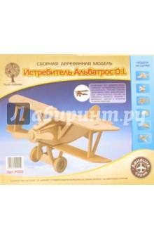 """Сборная модель """"Истребитель Альбатрос D.I."""" (P059)"""