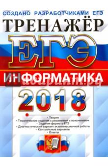 Крылов Сергей Сергеевич, Ушаков Денис Михайлович. ЕГЭ 2018. Информатика. Тренажер