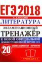 ЕГЭ 2018. Литература. Экзаменационный тренажер к новой официальной демонстрационной версии ЕГЭ