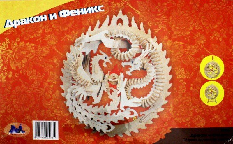 Иллюстрация 1 из 8 для Дракон и Феникс. Сборная  деревянная модель (М035)   Лабиринт - игрушки. Источник: Лабиринт