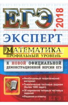 ЕГЭ 2018. Математика. Профильный уровень. Эксперт в ЕГЭ кочагин в егэ 2012 математика сборник заданий