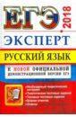 Обложка ЕГЭ Эксперт 2018. Русский язык