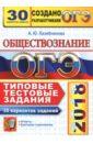 ОГЭ 2018 Обществознание. ТТЗ. 25 вариантов заданий + 50, Лазебникова Анна Юрьевна