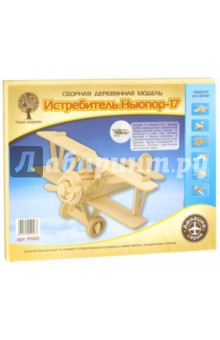 """Сборная модель """"Истребитель Ньюпорт-17"""" (P060)"""