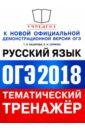 ОГЭ 2018. Русский язык. Тематический тренажер