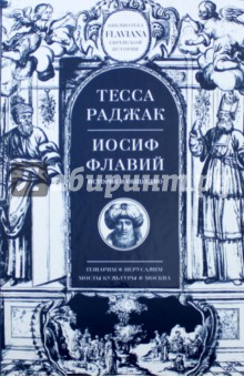 Иосиф Флавий. Историк и общество