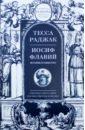 Иосиф Флавий. Историк и общество, Раджак Тесса