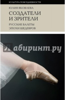 Создатели и зрители. Русские балеты эпохи шедевров классические балеты