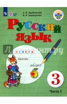 Русский язык. 3 класс. Учебник. В 2-х частях. Часть 1. Адаптированные программы. ФГОС ОВЗ