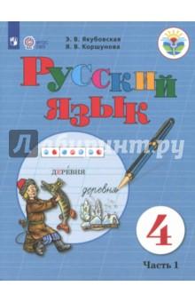 Русский язык. 4 класс. Учебник. Адаптированные программы. В 2 частях. Часть 1. ФГОС ОВЗ