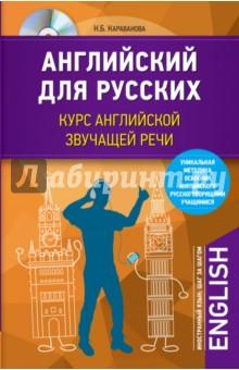 Английский для русских. Курс английской звучащей речи (+CD)