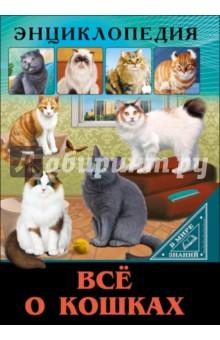 Все о кошках. Тяжлова Ольга. ISBN: 978-5-378-27545-8