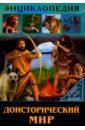 В мире знаний. Доисторический мир, Тяжлова Ольга