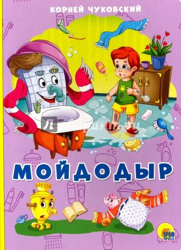 Мойдодыр, Чуковский Корней Иванович