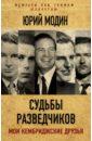 Обложка Судьбы разведчиков. Мои кембриджские друзья