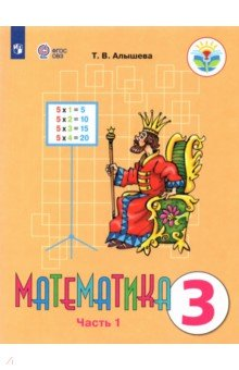 Математика. 3 класс. Учебник. Адаптированные программы. В 2 частях. Часть 1. ФГОС ОВЗ