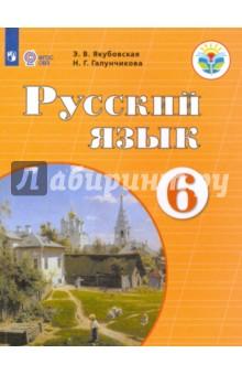 Русский язык. 6 класс. Учебник., цена и фото