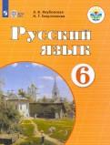 Русский язык. 6 класс. Учебник. ФГОС ОВЗ