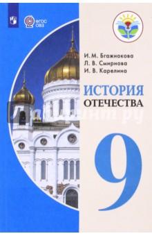 История Отечества. 9 класс. Учебник. Адаптированные программы. ФГОС ОВЗ