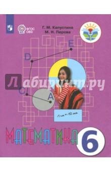 Математика 6 класс. Учебник. Адаптированные программы. ФГОС ОВЗ