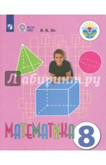 Математика. 8 класс. Учебник. Адаптированные программы. ФГОС ОВЗ