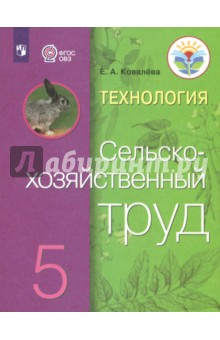 Технология. Сельскохозяйственный труд. 5 класс. Учебник. Адаптированные программы. ФГОС ОВЗ