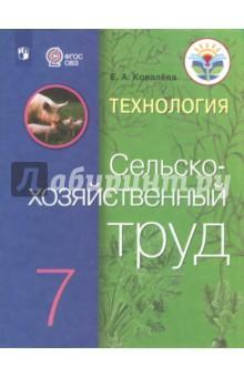 Технология. Сельскохозяйственный труд. 7 класс. Учебник