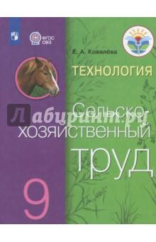 Технология. 9 класс. Сельскохозяйственный труд. Учебник. Адаптированные программы. ФГОС ОВЗ