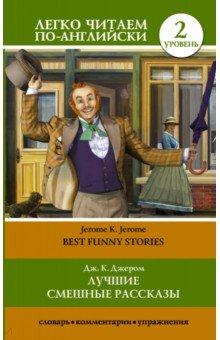 Лучшие смешные рассказы. Уровень 2 бедуайер к тиффани лучшие произведения