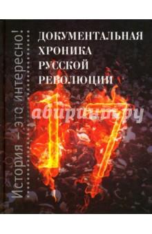 Документальная хроника русской революции былое сборник сочинений бывших до сих пор под запрещением книга 11