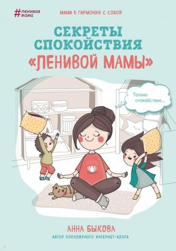 """Секреты спокойствия """"ленивой мамы"""", Анна Быкова"""